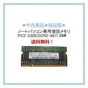 中古良品/各メーカー対応 ノートパソコン用2GB(1GBx2枚)メモリ BUFFALO-D2/N667 I-O DATA-SDX667と同規格 SODIMM PC2-5300 DDR2-667 200pin SO-DIMM(s)|touhou-shop