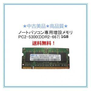 良品/FUJITSU FMV-BIBLO NB55U/D,NB70S,NB70T,NB75R,NB75RN,NB75S,NB75T/T, NB90LN/W,NB55R/T,NB55R/TS,NB55S/T,NB55S/TS, NB60L/W,NB60M/W等対応1GBメモリ(s)|touhou-shop