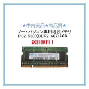 中古良品/各メーカー対応 ノートパソコン用2GB(1GBx2枚)メモリ SDX667-1GA SDX667-H1G SDX667-1GX2A SDX667-H1GX2と互換|touhou-shop