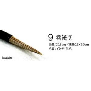 古筆 香紙切|touhoukoueki|02