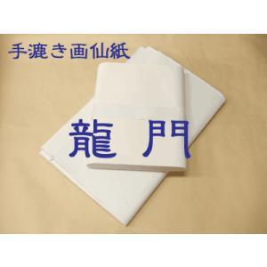 画仙紙 半切 「龍門」|touhoukoueki