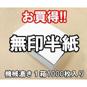 新 ム印 半紙 機械漉き半紙1箱1000枚入り  これから書道始めるお客様へ!!|touhoukoueki