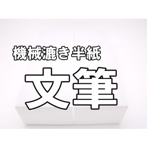 「文筆」機械漉き半紙1箱1000枚入り これから書道始めるお客様へ!!|touhoukoueki