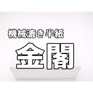 漢字向き半紙 「金閣」1箱1000枚入り ニジミ少|touhoukoueki