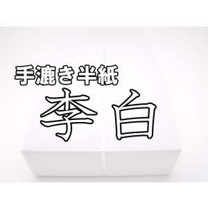 「李白」手漉き漉き半紙1箱1000枚入り|touhoukoueki