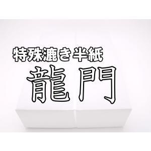 「龍門」特殊漉き半紙1箱1000枚入り|touhoukoueki