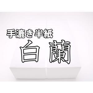 「白蘭」手漉き漉き半紙1箱1000枚入り|touhoukoueki