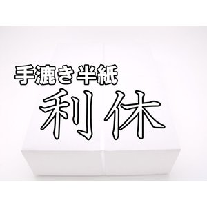 手漉半紙「利久」 1箱1000枚入|touhoukoueki