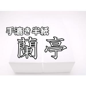 「蘭亭」 半紙1パック100枚販売|touhoukoueki