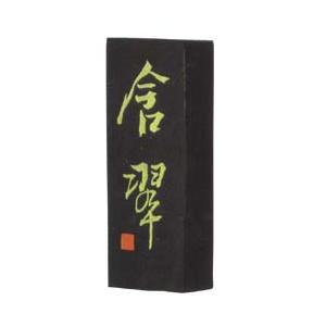 墨運堂 含翠 3丁型|touhoukoueki