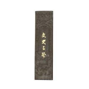奈良製墨 文史三冬 5丁型|touhoukoueki