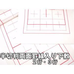 両面罫線入毛氈 半切判 厚さ2mm  45×150cmこれから書道始めるお客様へ!!|touhoukoueki