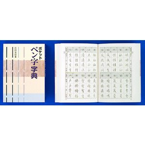 ポケットペン字字典|touhoukoueki