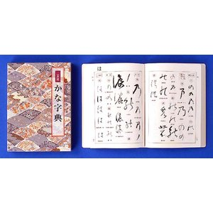 かな字典|touhoukoueki
