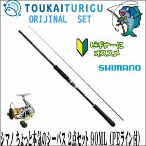 (シマノ )シマノ 2点シーバスセット 900ML( シーバス・ヒラメセット)|toukaiturigu