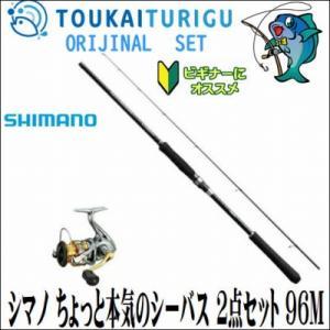 (シマノ )シマノ PEシーバス2点セット906ML( シーバス/ヒラメセット)|toukaiturigu
