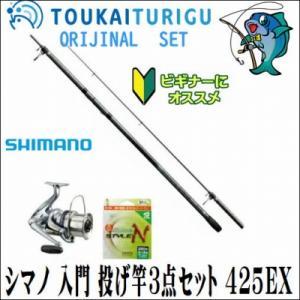 シマノ投げ竿3点セット 425EX シマノ 投げ釣り初心者|toukaiturigu