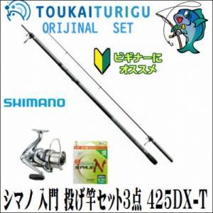 シマノ 投げ竿セット3点 425DX-T シマノ 投げ釣り初心者|toukaiturigu
