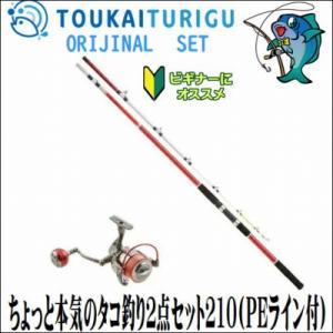 タコ釣り2点セット210(PEライン付) プロマリン タコセット|toukaiturigu