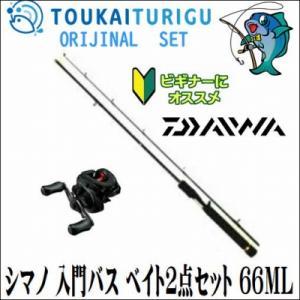 シマノ バス ベイトセット 66ML SHIMANO 入門/ビギナー|toukaiturigu