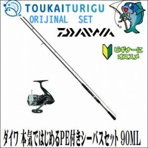 シーバスセット ダイワ 90ML(3点セット) DAIWA シーバス ヒラメ  入門 セット 初心者 ビギナー 簡単|toukaiturigu
