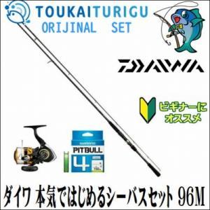 シーバスセット ダイワ 3000H+96M+PE 3点セット( シーバス・ヒラメセット)|toukaiturigu