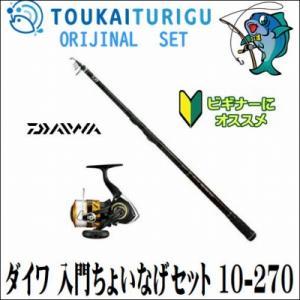 ハゼ釣りセット ダイワ リバティクラブ ショートスイング 10-270+ +ワールドスピン1500+ガルプ ソルトウォーターサンドワーム イ|toukaiturigu