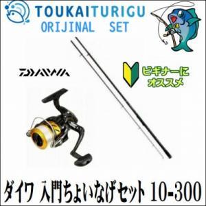 ダイワ ちょいなげセット ショート 10-300 DAIWA 初心者 入門 簡単 ファミリー|toukaiturigu