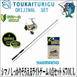メバルセット シマノ ルアーマチック S76UL+アリビオ1000+ラピズムモノ150m(0.8号)   メバリング 初心者 セット メ|toukaiturigu