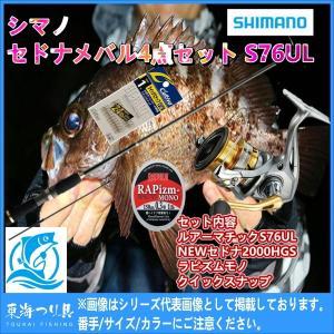シマノセドナメバル4点セット S76UL SHIMANO 入門 ビギナー  入門 セット 初心者 ビギナー 簡単|toukaiturigu