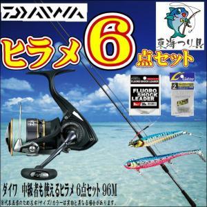 (ダイワ )ダイワ ヒラメ7点セット 96M( シーバス・ヒラメセット)|toukaiturigu