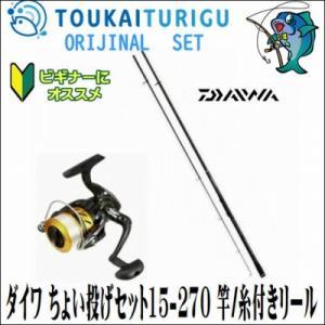 ダイワ ちょい投げセット15-270 ダイワ 初心者 ファミリー|toukaiturigu