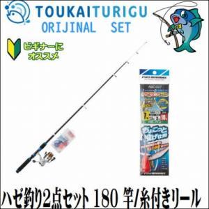 ハゼ釣り2点セット 180 浜田商会 投げセット|toukaiturigu
