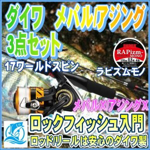 ダイワ メバル3点セットX 74UL-S ダイワ DAIWA メバル初級  入門 セット 初心者 ビギナー 簡単|toukaiturigu