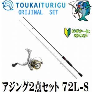ダイワ アジング3点セット 72L-S ダイワ アジング入門|toukaiturigu