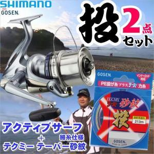 投2点セット アクティブサーフ 細糸仕様+テクミー テーパー砂紋 0.8-5号 (SHIMANO Activesurf)   初心者向|toukaiturigu