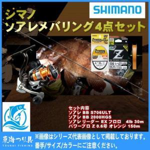 ソアレメバリング4点セット シマノ ビギナー入門|toukaiturigu
