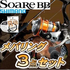 メバリング3点セット ソアレセット シマノ オリジナルセット|toukaiturigu