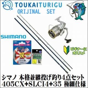 本格並継投げ釣り4点セット 405CX シマノ 投げ中級|toukaiturigu