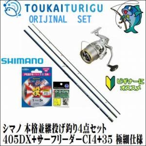 本格並継投げ釣り4点セット 405DX シマノ 投げ中級|toukaiturigu