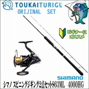 ジギング2点セット シマノ ジギング入門|toukaiturigu