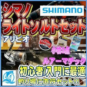 ライトゲーム5点セット S60UL アジング メバリング 初心者 シマノ ライトソルトゲームセット|toukaiturigu