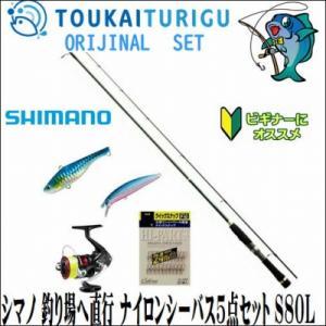 釣り場へ直行 ナイロンシーバスセット S80L シマノ シーバス入門|toukaiturigu