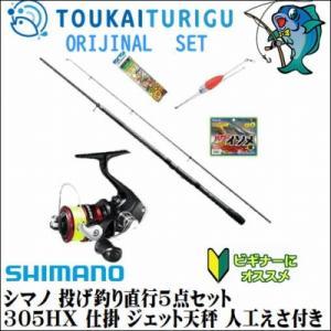 シマノ投げ釣り直行5点セット(305HX) シマノ 投げ釣り|toukaiturigu