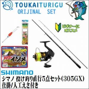 シマノ投げ釣り直行5点セット(305GX) シマノ 投げセット|toukaiturigu