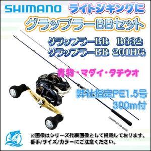 ライトジギングセット グラップラーBB B632 グラップラーBB201HG左ハンドル シマノ オフショアセット  入門 セット 初心者 ビギナー 簡単|toukaiturigu