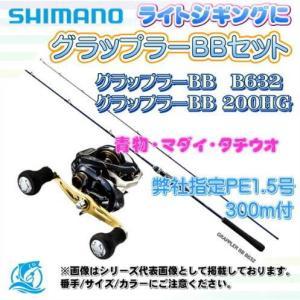 ライトジギングセット グラップラーBB B632 グラップラーBB200HG右ハンドル シマノ オフショアセット  入門 セット 初心者 ビギナー 簡単|toukaiturigu