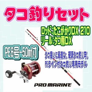 タコ釣り2点セット たこがかりDX210 タコ専DX(ライン付き) プロマリン タコセット  入門 セット 初心者 ビギナー 簡単|toukaiturigu