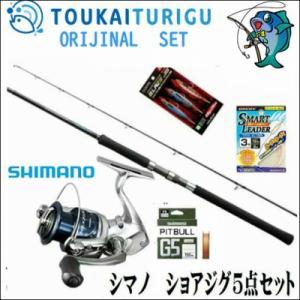 シマノ ショアジギング5点セット これさえあれば釣り場へ直行 SHIMANO ショアジグ  入門 セット 初心者 ビギナー 簡単|toukaiturigu