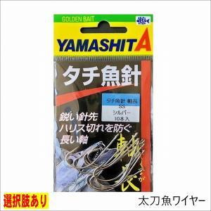 タチ魚針 軸長 ヤマシタ【選択あり】|toukaiturigu